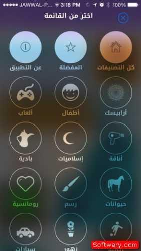 تحميل تطبيق خلفيات العربي الايفون والايباد