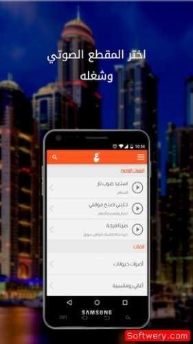 تحميل تطبيق عرب دوب ArabDub اندرويد و IOS