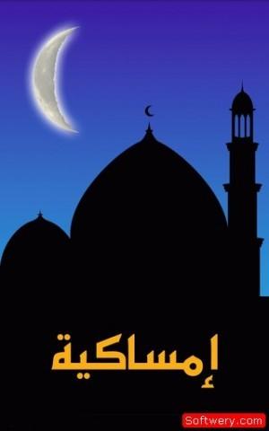 تحميل تطبيق امساكية رمضان و مسبحة و أوقات الصلاة اندرويد
