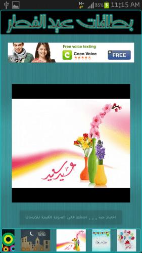 برنامج رسائل معايدة وبطائق تهنئة عيد الفطر للاندرويد