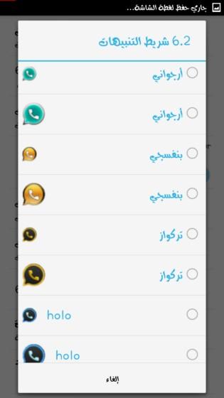 تحميل WhatsApp+ 5 واتساب بلس ابو صدام الرفاعي اخر اصدار