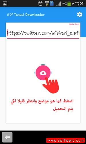 تنزيل برنامج تحميل مقاطع فيديو تويتر للاندرويد Tweet Downloader