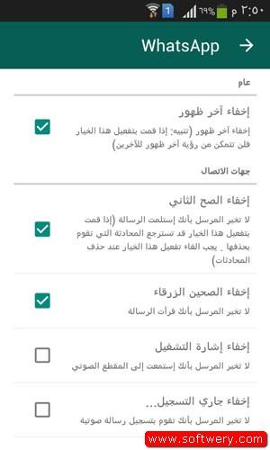 تنزيل تطبيق واتس اب بلس 2016 Whatsapp Plus 3.20 الازرق