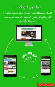 تحميل أفضل خمس متصفحات Browsers لهذا الاسبوع للاندرويد - www.softwery.com Image00008
