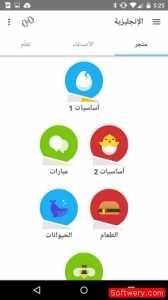 تحميل تطبيق دوولينجو Duolingo Apk لتعلم الانجليزية للاندرويد والأيفون