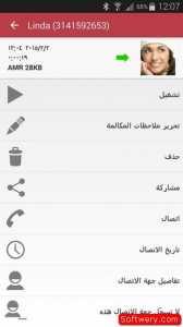 تحميل تطبيق تسجيل المكالمات Call Recorder 2016 للاندرويد و الايفون - www.softwery.com Image00003