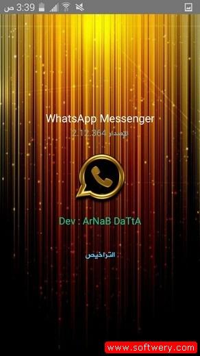 تحميل واتساب بلاس الذهبي Whatsapp Plus Gold سامسونج