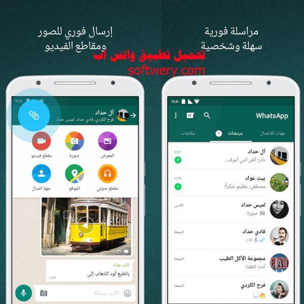 تحميل اخر تحديث للتطبيق الواتس اب WhatsApp للاندرويد