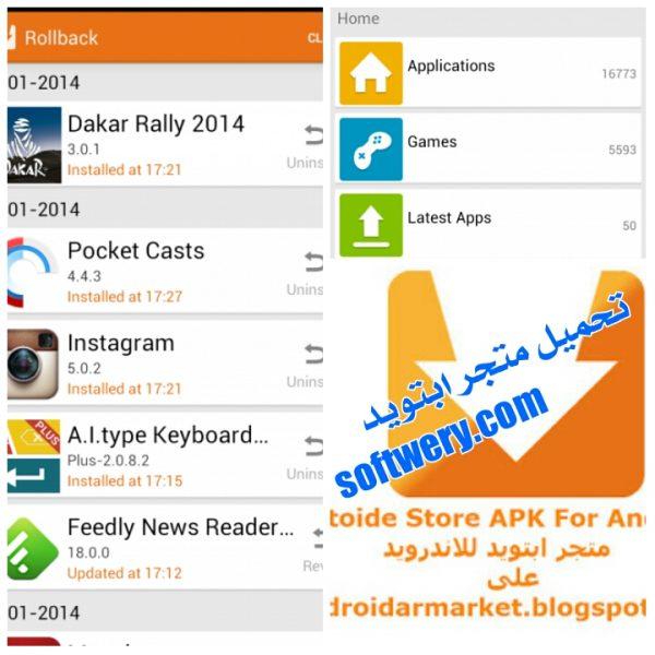 تحميل متجر ابتويد Aptoide Store لتحميل تطبيقات والعاب الاندرويد مجانآ