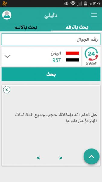 تطبيق دليلي لمعرفة هوية المتصل للاندرويد اخر تحديث