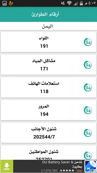 معرفة ارقام الطوارئ في بلدك عبر تطبيق دليلي معرفة اسم المتصل
