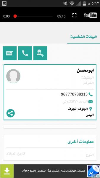 معرفة اسم المتصل ومعلومات المتصل وعنوان سكن المتصل