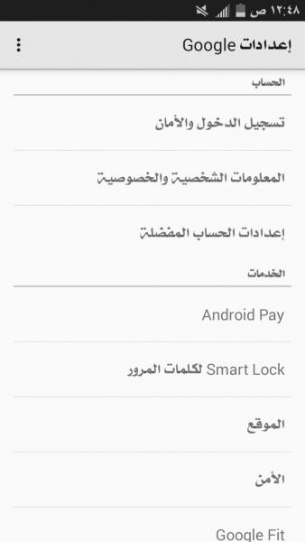 واجهة تطبيق خدمات جوجلا بلاي
