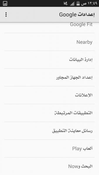 تنزيل خدمات جوجل بلاي اخر تحديث لاجهزة الاندرويد