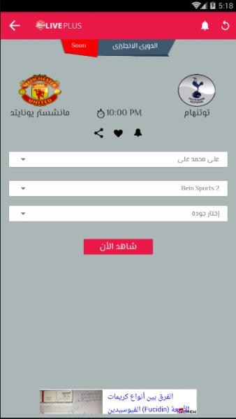 تحميل تطبيق كوره لايف اون لاين مباشر Live Plus