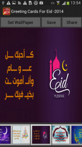 Eid 2014 Greeting Cards (3) 