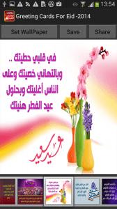 Eid 2014 Greeting Cards (4) 