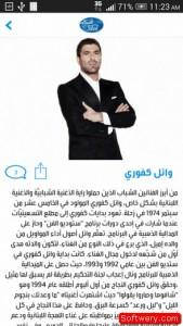 MBC عرب ايدول 2014 APK - www.softwery.com Image00003