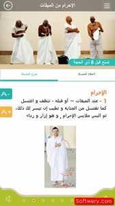 Mutawef المطوف apk 2014 - www.softwery.com Image00004