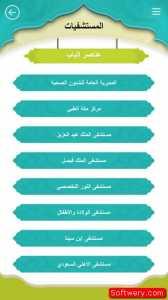 Mutawef المطوف apk 2014 - www.softwery.com Image00008