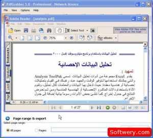تحميل pdfgrabber 7.0 مجانا