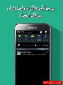 Qran GPS - softwery.com00003