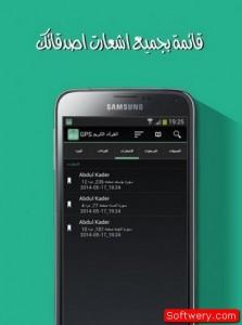 Qran GPS - softwery.com00005