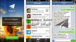 تحميل تطبيق تيلجرام للبلاك بيري Telegram BlackBerry