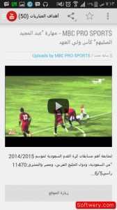 mbc pro sports apk 2015 - softwery -Image00006