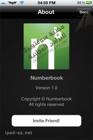 numberbook_cydia_app_iphone3 صورة للبرنامج
