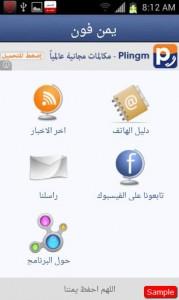 yemenfon-softwery.com-1